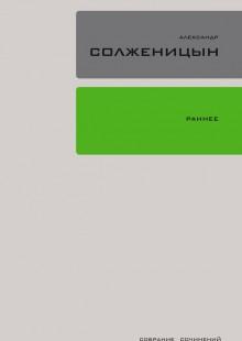 Обложка книги  - Раннее (сборник)