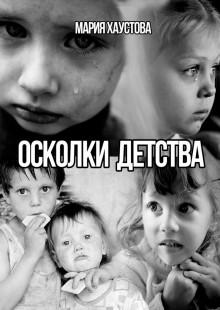 Обложка книги  - Осколки детства. рассказы