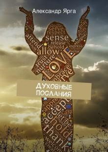 Обложка книги  - Духовные послания
