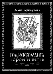 Обложка книги  - Год некроманта. Ворон иветвь