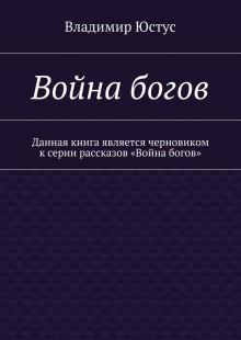 Обложка книги  - Война богов. Данная книга является черновиком ксерии рассказов «Война богов»