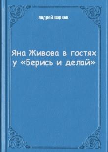 Обложка книги  - Яна Живова вгостях у«Берись иделай»