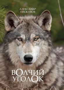 Обложка книги  - Волчий уголок