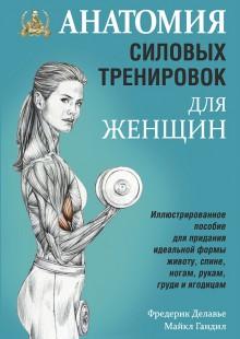 Обложка книги  - Анатомия силовых тренировок для женщин