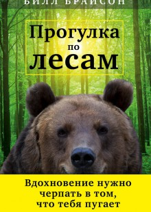 Обложка книги  - Прогулка по лесам