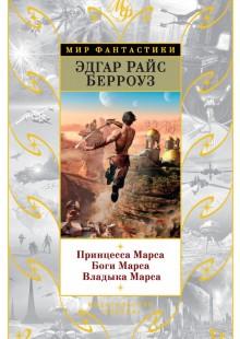Обложка книги  - Принцесса Марса. Боги Марса. Владыка Марса (сборник)