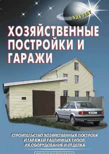 Обложка книги  - Хозяйственные постройки и гаражи
