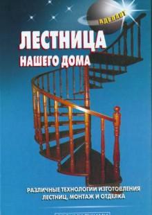 Обложка книги  - Лестница нашего дома