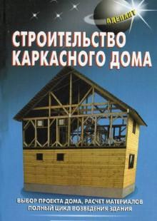 Обложка книги  - Строительство каркасного дома