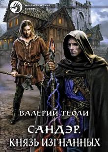 Обложка книги  - Сандэр. Князь изгнанных