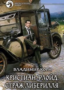 Обложка книги  - Кристиан Флойд. Страж Либерилля