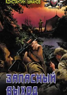 Обложка книги  - Запасный выход