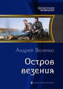 Обложка книги  - Остров везения