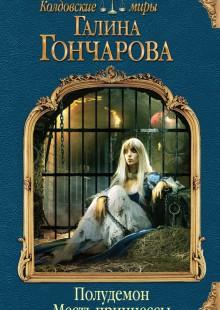 Обложка книги  - Полудемон. Месть принцессы