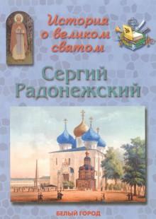 Обложка книги  - История о великом святом. Сергий Радонежский
