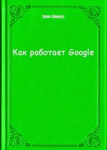 Обложка книги  - Как работает Google