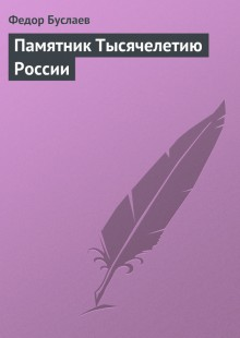 Обложка книги  - Памятник Тысячелетию России