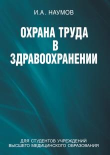 Обложка книги  - Охрана труда в здравоохранении