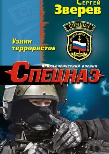 Обложка книги  - Узник террористов