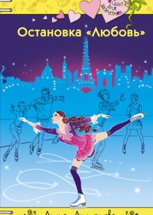 Обложка книги  - Остановка «Любовь»