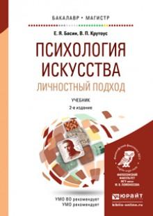 Обложка книги  - Психология искусства. Личностный подход 2-е изд., испр. и доп. Учебник для бакалавриата и магистратуры