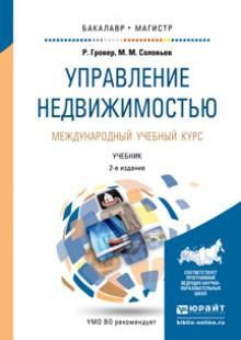 Обложка книги  - Управление недвижимостью. Международный учебный курс 2-е изд., испр. и доп. Учебник для бакалавриата и магистратуры