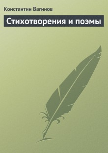 Обложка книги  - Стихотворения и поэмы