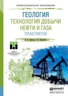 Обложка книги  - Геология. Технология добычи нефти и газа. Практикум. Практическое пособие для СПО