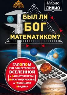 Обложка книги  - Был ли Бог математиком? Галопом по божественной Вселенной с калькулятором, штангенциркулем и таблицами Брадиса