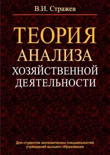 Обложка книги  - Теория анализа хозяйственной деятельности