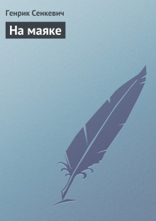 Обложка книги  - На маяке