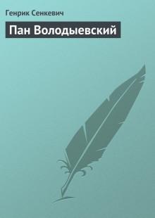 Обложка книги  - Пан Володыевский