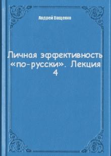 Обложка книги  - Личная эффективность «по-русски». Лекция 4