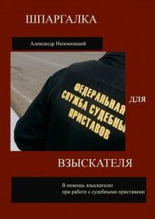 Обложка книги  - Шпаргалка для взыскателя