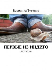 Обложка книги  - Первые изиндиго