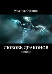 Обложка книги  - Любовь драконов