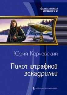 Обложка книги  - Пилот штрафной эскадрильи