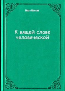 Обложка книги  - К вящей славе человеческой