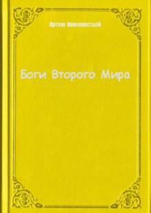 Обложка книги  - Боги Второго Мира