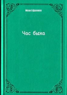 Обложка книги  - Час быка
