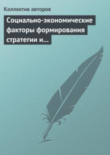 Обложка книги  - Социально-экономические факторы формирования стратегии и сценариев инновационного развития российской экономики