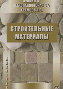 Обложка книги  - Строительные материалы