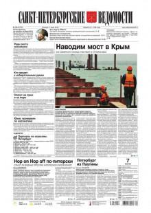 Обложка книги  - Санкт-Петербургские ведомости 100-2016