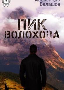 Обложка книги  - ПИК ВОЛОХОВА