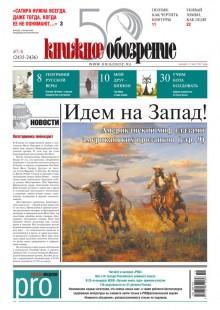 Обложка книги  - Книжное обозрение (с приложением PRO) №07-08/2016