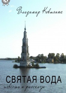 Обложка книги  - Святая вода