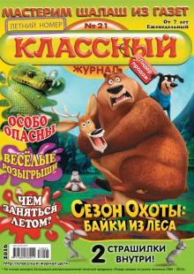 Обложка книги  - Классный журнал №21/2016
