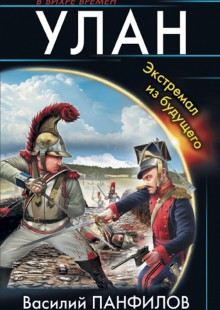 Обложка книги  - Улан. Экстремал из будущего