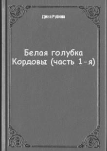Обложка книги  - Белая голубка Кордовы (часть 1-я)