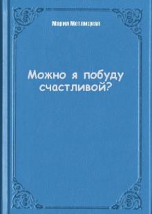 Обложка книги  - Можно я побуду счастливой?